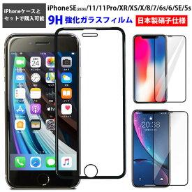 【ケースと同時購入専用 】強化ガラスフィルム iPhoneSE 第2世代 iPhone11/11 Pro/XR/XS/X/8/7/6s/6/SE/5s 全画面 2020 SE2 フルカバー ガラスフィルム iPhone8 iPhone7 iPhone6s iPhoneXR