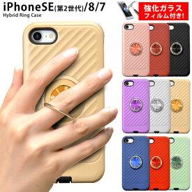 iPhoneSE 第2世代 ケース リング付き iPhone8 iPhone7 PC TPU ケース 2020 指紋防止 耐衝撃 衝撃吸収 iPhone SE シリコンケース アイフォン アイホン アイフォン 激安 iphoneケース セール 人気 シンプル 軽量 ガラスフィルム付き