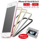 《両面強化ガラスフィルム付き》iPhone8/7/6s/6/SE/5s/5 メタルバンパー iPhone8 iPho...