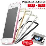 送料無料!《強化ガラスフィルム付き》iPhone8/7/6s/6/SE/5s/5メタルバンパーケースiPhone7かわいい/iPhoneアルミバンパーケースメタルバンパーアルミバンパー人気/アイホンハイブリッド金属シリコンメタルアルミTPU/アイフォーン7カバーiPhone5s/耐衝撃