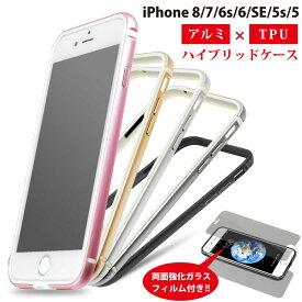《両面強化ガラスフィルム付き》iPhone8/7/6s/6/SE/5s/5 メタルバンパー iPhone8 iPhone7 耐衝撃 かわいい/iPhone6s アルミバンパー バンパー 人気 アイホン ハイブリッド 金属 シリコン メタル アルミ TPU/衝撃吸収 アイフォン カバー iPhone5s/激安 iphoneケース XR XS X
