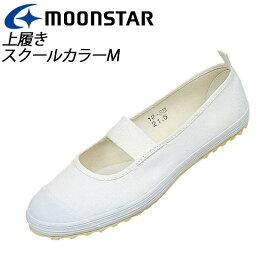 ムーンスター 子供靴 スクール スクールカラーM ホワイト 11210351 MOONSTAR 抗菌加工の上履き MS シューズ