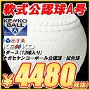 ☆☆【あす楽】KENKO(ケンコー) 野球 軟式 公認球 A号 ナガセケンコーボール 1ダース (12個) 2ON423