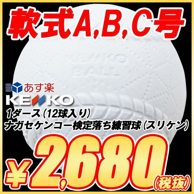 ☆☆【あす楽】 軟式野球 A・B・C号 練習球 スリケン (検定落ち) ナガセケンコーボール 1ダース (12球入り)