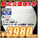 ☆☆【あす楽】KENKO(ケンコー) 野球 軟式 公認球 試合球 C号 ナガセケンコーボール 1ダース (12個) 2ON323