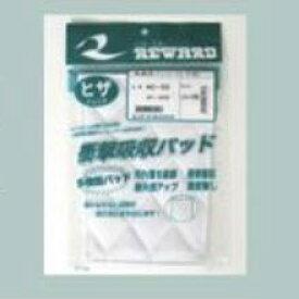 ネコポス REWARD (レワード) 野球 パッド AC-52 ヒザパッド ジュニアサイズ