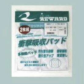 ネコポス REWARD (レワード) 野球 パッド AC-55 デミパッド 2枚セット
