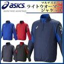 asics アシックス サッカーウェア 練習着 ライトウォーマージャケット メンズ XSW218