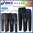 asics アシックス サッカーウェア 練習着 ライトウォーマーパンツ メンズ XSW718