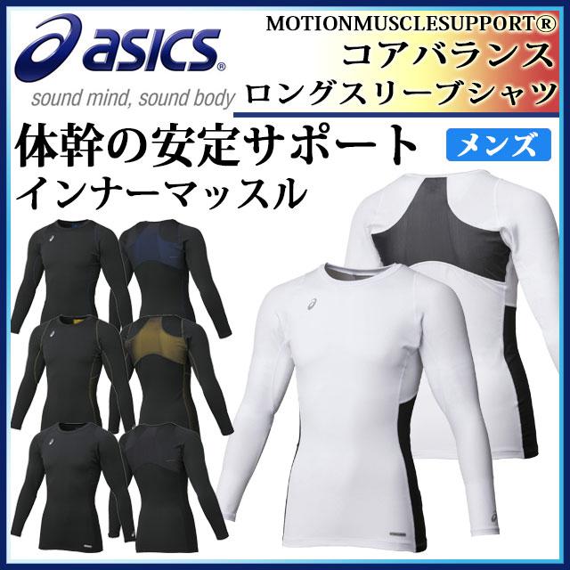 asics (アシックス) スポーツウエア アンダーシャツ XA3029 ロングスリーブシャツ 長袖 コアバランス インナーマッスル 機能性インナー 体幹の安定サポート♪ 【メンズ】