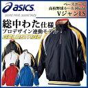 アシックス (asics) ゴールドステージ VジャンLS BAV021野球 グランドコート・Vジャン