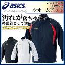 asics (アシックス) 野球 ウェア BAW007 ゴールドステージ ウォームアップシャツ 長袖 トレーニング ジャージ