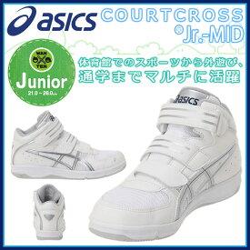 asics アシックス すくすく スクスク キッズ シューズ COURTCROSS Jr -MID コートクロス キッズ 子供靴 ワンテンジュニア 対象年齢 身体能力が飛躍的に伸びる約7歳から12歳まで TKJ121