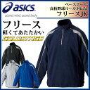 アシックス 野球 ゴールステージ フリースジャケット 防風 軽量 静電性高校野球ルール対応 BAW200 asics