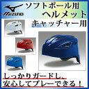 ミズノ ソフトボール用 ヘルメット(キャッチャー用) 2HA580 MIZUNO 【捕手用】