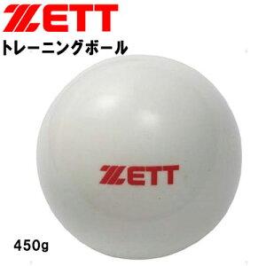 ゼット 野球 トレーニングボール ティーバッティングトスバッティング用ボール 握力強化 BB450S ZETT 【6個入り】
