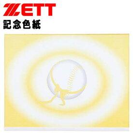 ゼット 野球用品 記念色紙 記念品 団員・部員の多いチームに最適な大判サイズ 一生の記念になります。BCP2 ZETT