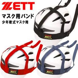 ネコポス ゼット 野球 キャッチャーマスク 少年用マスク用バンド BLMB6 ZETT