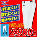 ミズノ ユニフォームパンツ 12JD6F61 練習着 ヒザ2重キルト加工 野球 レギュラー MIZUNO