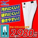 ミズノ ユニフォームパンツ 12JD6F67 練習着 野球 ショートフィット MIZUNO