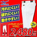 ミズノ ユニフォームパンツ 12JD6F80 練習着 ヒザ2重 野球 レギュラー MIZUNO 少年用【ジュニア】
