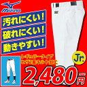 ミズノ ユニフォームパンツ 12JD6F81 練習着 ヒザ2重キルト加工 野球 レギュラー MIZUNO 少年用【ジュニア】