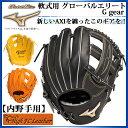 ミズノ 野球用品 軟式用グラブ グローバルエリート G gear 1AJGR14403 MIZUNO 【内野手用】