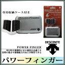 デサント サポートアイテム パワーフィンガー DAT9610A DESCENTE 専用収納ケース付