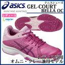 asics アシックス テニスシューズ ソフトテニスシューズ GEL-COURT BELLA OC ゲルコートベラ レディース 女性用 オム…