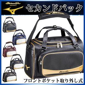 ミズノ 野球バッグ ミズノプロ セカンドバッグ 1FJD6001 MIZUNO リュック 部活や遠征に! ボストン 【約46L】