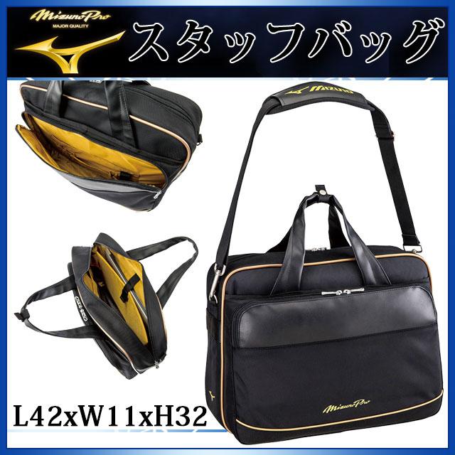ミズノ 野球 ミズノプロ スタッフバッグ 1FJD600309 MIZUNO 遠征 試合 収納バッグ 【容量:約20L】