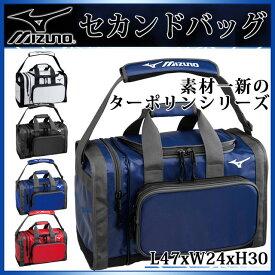 ミズノ 野球 遠征バッグ セカンドバッグ 1FJD6022 MIZUNO ボストンバッグ フロントポケット取り外し式 【容量:約40L】