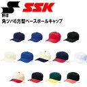 エスエスケイ 野球帽子 角ツバ6方型 ベースボールキャップ BC062 SSK