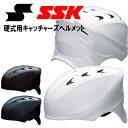 エスエスケイ 野球 硬式用キャッチャーズヘルメット エアベンチレーション機能 吸汗メッシュパッド 軽量設計 SSK CH200