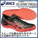 asics アシックス 陸上スパイク 走高跳用スパイクシューズ HI JUMP PRO L ハイジャンププロ オールウェザー助走路専用 TFP352