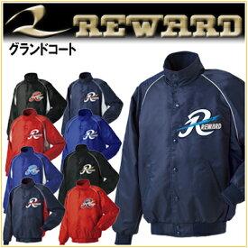 レワード 野球 グランドコート ボタン付き 吸汗速乾、防泥、保温性に優れている フロントボタン仕様 セミロングカラー GW-04 REWARD