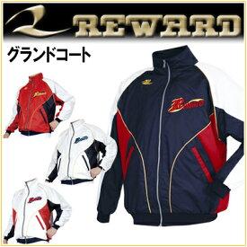 レワード 野球 グランドコート GW-80 防寒コート 吸汗、速乾、防泥、保温性に優れているウエアです REWARD