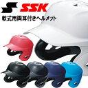 エスエスケイ 野球 軟式用両耳付きヘルメット エアベンチレーション機能 天パッド 軽量設計 SSK H2000