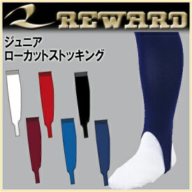 ネコポス レワード 野球 子供用ストッキング JST-560 ジュニアローカットストッキング 【ジュニア】REWARD
