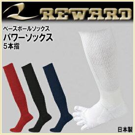 レワード 野球 パワーソックス ST-41 五本指タイプ 靴下 メッシュ アキレス腱サポート REWARD