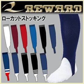 ネコポス レワード 野球 ローカットストッキング ST-560 フリーサイズ 天竺編 REWARD