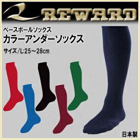 ネコポス レワード 野球 カラーアンダーソックス ST-66L 靴下 25〜28cm REWARD