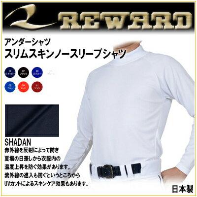 レワード 野球 ハイネックアンダーシャツ TS-121 クールウエア UVカット効果 ウエア内の温度上昇抑制効果 ルーズフィット REWARD