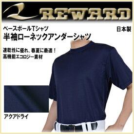 ネコポス レワード 野球 ベースボールウエア TS-73 半袖ローネックアンダーシャツ 半袖 【メンズ】REWARD