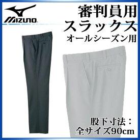 ミズノ 野球 審判用スラックス 12JD5X22 MIZUNO