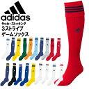 アディダス サッカーストッキング 3ストライプ ゲームソックス adidas TR616