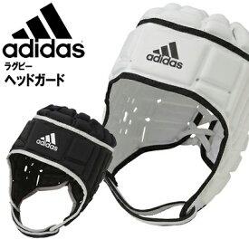 ☆☆アディダス ラグビー ヘッドガード IRB公認ヘッドギア キャップ adidas WE614