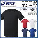 アシックス スポーツウエア Tシャツ XA6187 asics 半袖 男女兼用【ユニセックス】