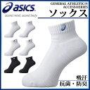 アシックス 靴下 ソックス XAS455 asics