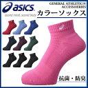 アシックス 靴下 カラーソックス10 XAS457 asics 抗菌・防臭・スーパーL−ヒール